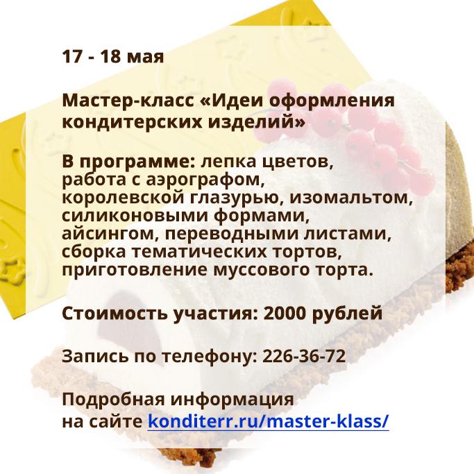 17 - 18 мая 2016. Идеи оформления кондитерских изделий